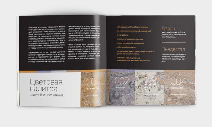 Дизайн каталога продукции компании «Колонна»