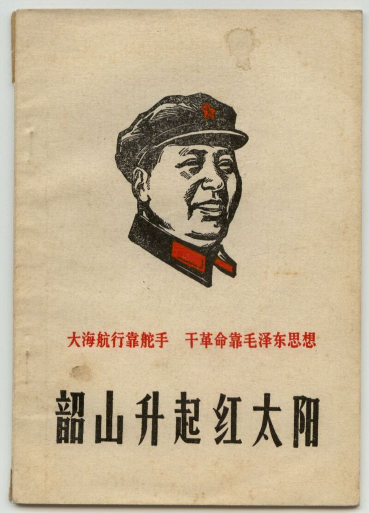 chinese propaganda the chinese color red asian art cold war revolution sailing cleaning sons