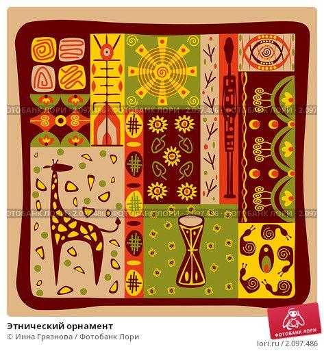 Этнический орнамент, иллюстрация № 2097486 (c) Инна Грязнова / Фотобанк Лори