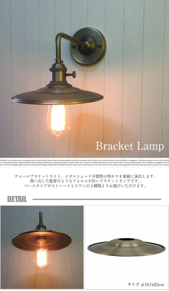 インダストリアルなブラケットライト メタルシェードブラケットランプ