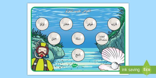 ورقة مفردات الغوص لصيد اللؤلؤ Teach Arabic Words Teaching