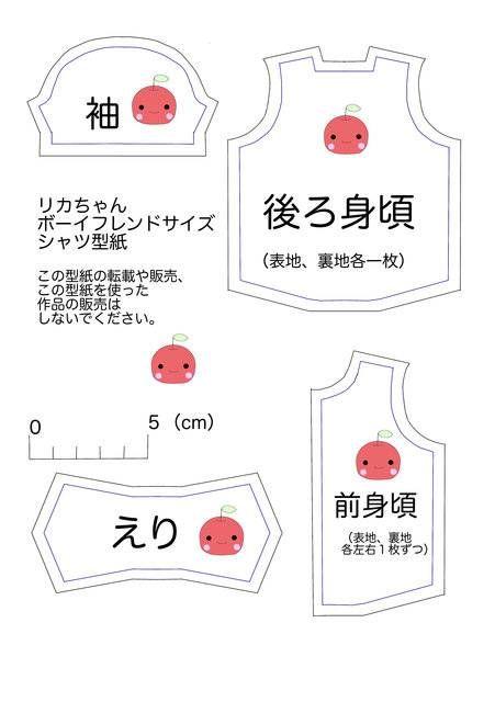 シャツ 型紙 無料