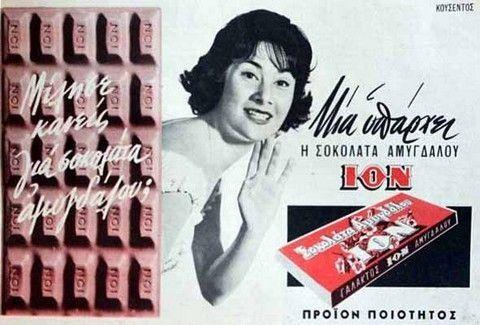 Greek vintage ads. Σοκολάτα αμυγδαλου ΙΟΝ.