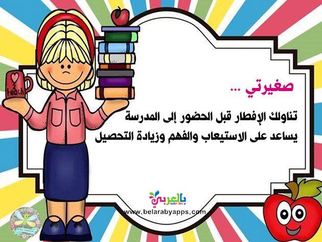 عبارات عن تعزيز السلوك الايجابي للطالبات بالصور بطاقات تحفيزية بالعربي نتعلم Mario Characters Editorial Vault Boy