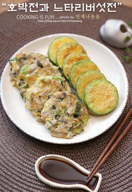 Pan-fried green pumpkin and oyster mushroom(호박전과 느타리 버섯 전)
