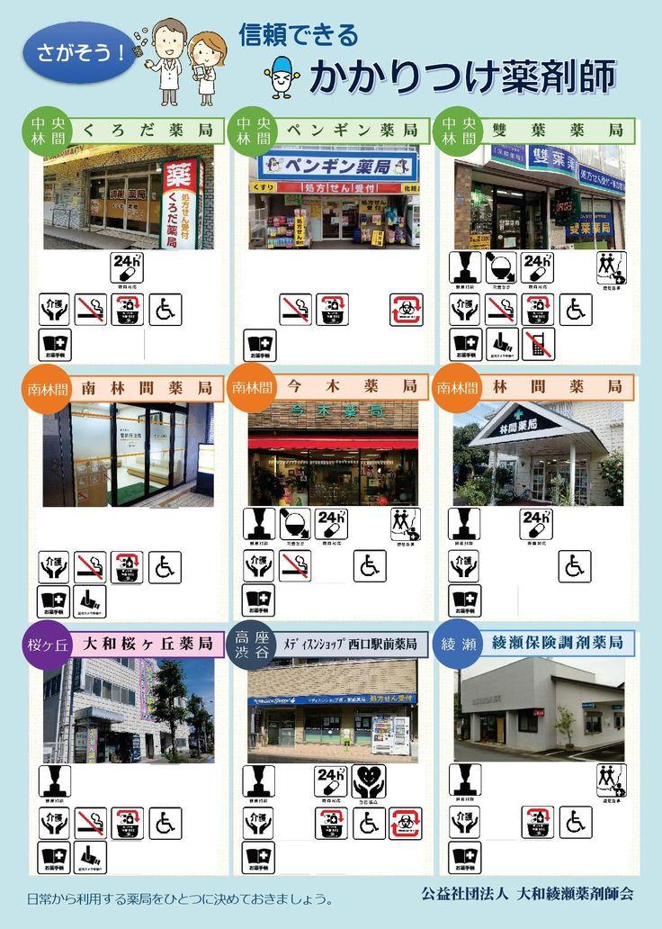「大和綾瀬薬剤師会」啓発リーフレット A4両面【表面】 2016年10月
