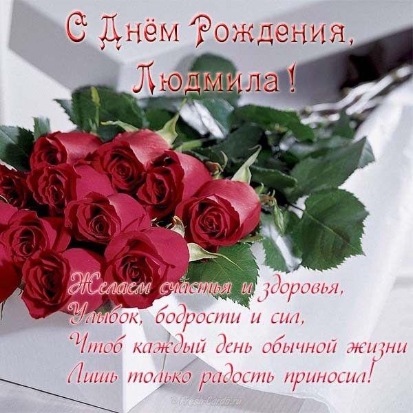 Otkrytka Besplatnaya S Dnem Rozhdeniya Zhenshine Krasivaya Lyudmile S