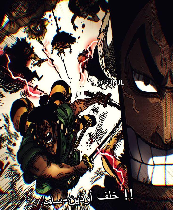 Kozuki Oden(cap970) in 2020 Devian art, Anime, One piece
