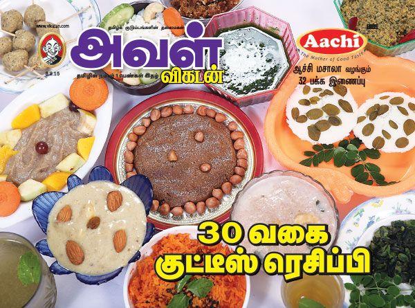 30 varieties of kids recipes - Aval Vikatan   30 வகை குட்டீஸ் ரெசிப்பி   அவள் விகடன் - 2015-09-08