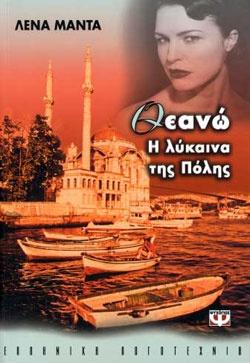 Google Αποτελέσματα Eικόνων για http://books.matia.gr/files/5_18.jpg