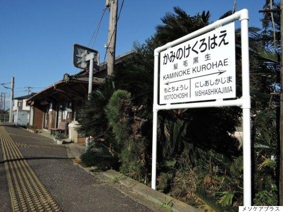 「髪毛黒生駅」銚子電鉄に誕生。育毛シャンプー企業がネーミングライツ購入