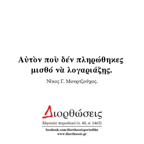 ΔΙΟΡΘΩΣΕΙΣ Εκδόσεις, Περιοδικό | Νῖκος Γ. Μουρτζοῦχος, «Αὐτὸν ποὺ δέν πληρώθηκες...»