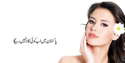 He&She Online herbal store in pakistan. He &she store  is selling  glutathione pills in pakistan. 100% Guaranteed result. Product Cash on delivery. Free delivery all over the pakistan Glutathione pills in Pakistan.-Call-03117050633