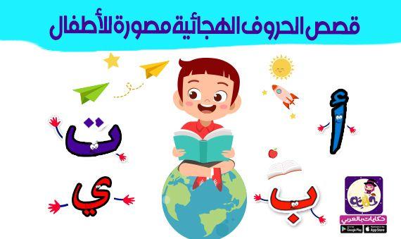 قصص الحروف الهجائية مصورة للأطفال تعليم الحروف العربية بالعربي نتعلم Islamic Art Calligraphy Learning Arabic Art For Kids