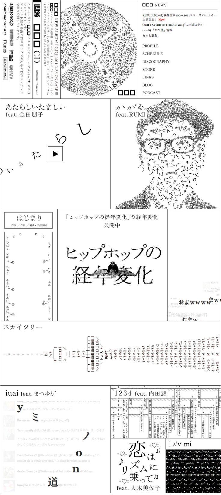□□□(クチロロ)『CD』 « TDC TOKYO JPN