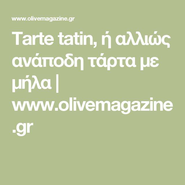 Tarte tatin, ή αλλιώς ανάποδη τάρτα με μήλα | www.olivemagazine.gr