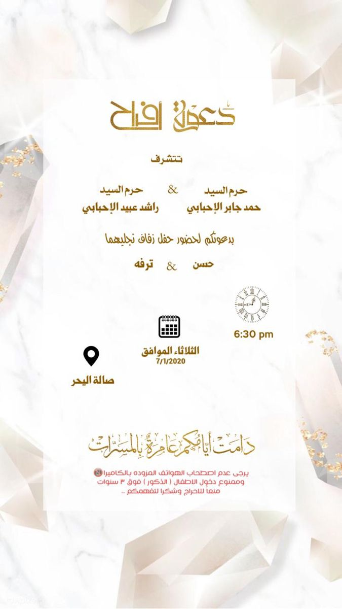 Pin By Sohad On إطارات Floral Cards Design Digital Wedding Invitations Wedding Drawing