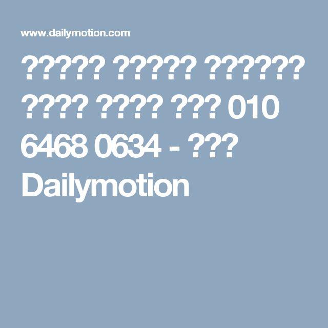 대전방석집 유성방석집 대전유천동식 유흥원조 대전유흥 김태인 010 6468 0634 - 동영상 Dailymotion