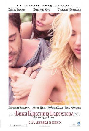 Постер к фильму – Вики Кристина Барселона (Vicky Cristina Barcelona), 2008