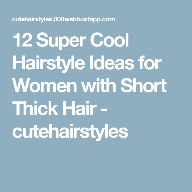 12 Super Cool Hairstyle Ideas for Women with Short Thick Hair - cutehairstyles
