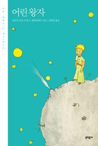어린 왕자 | 앙투안 드 생텍쥐페리 (지은이) | 김화영 (옮긴이) | 문학동네 | 2007-05-08 | 원제 Le Petit Prince (1943년) | 읽은 날 : 2015년 5월 29일
