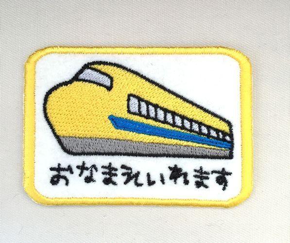 お名前刺繍■新幹線■ドクターイエロー風■ワッペン画像1