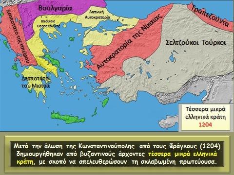 Τα ελληνικά κράτη μετά την άλωση της Πόλης