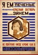Alexander Rodchenko, Ad for Red October bisquittes, 1923