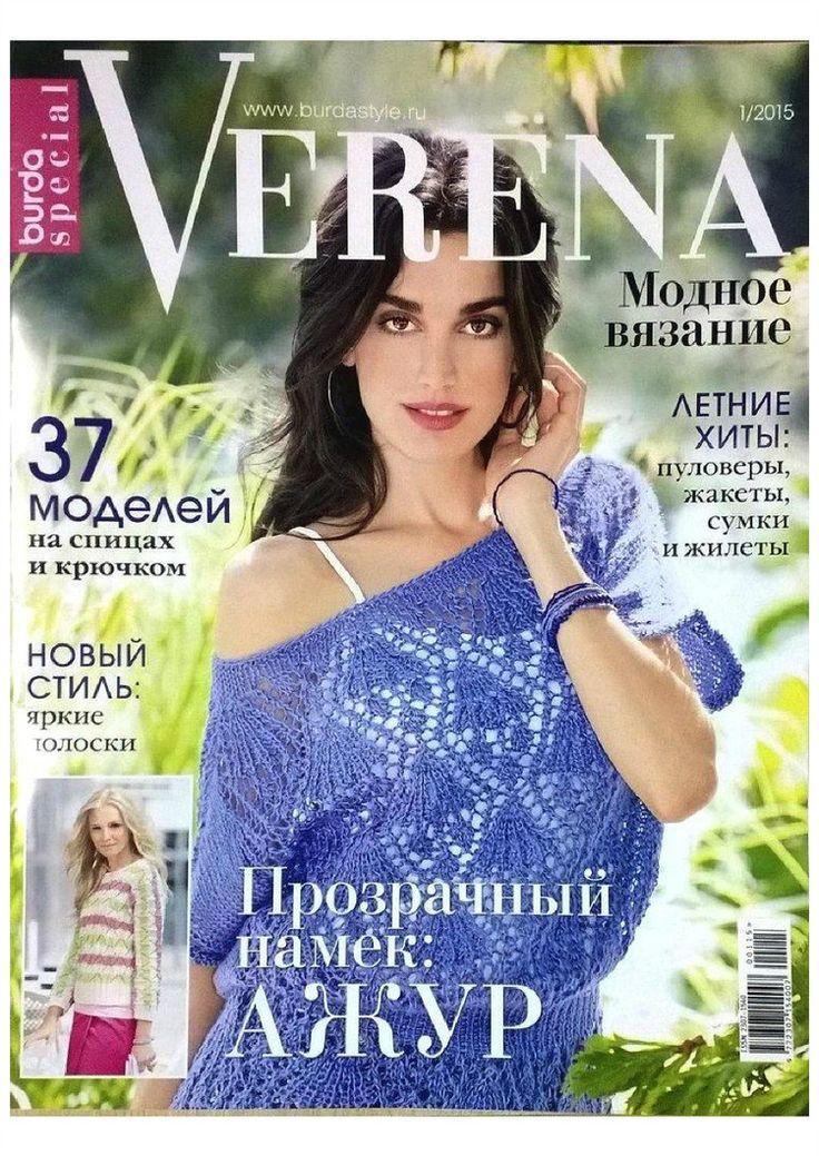 Burda Verena. Cпецвыпуск № 1 2015 - 轻描淡写 - 轻描淡写