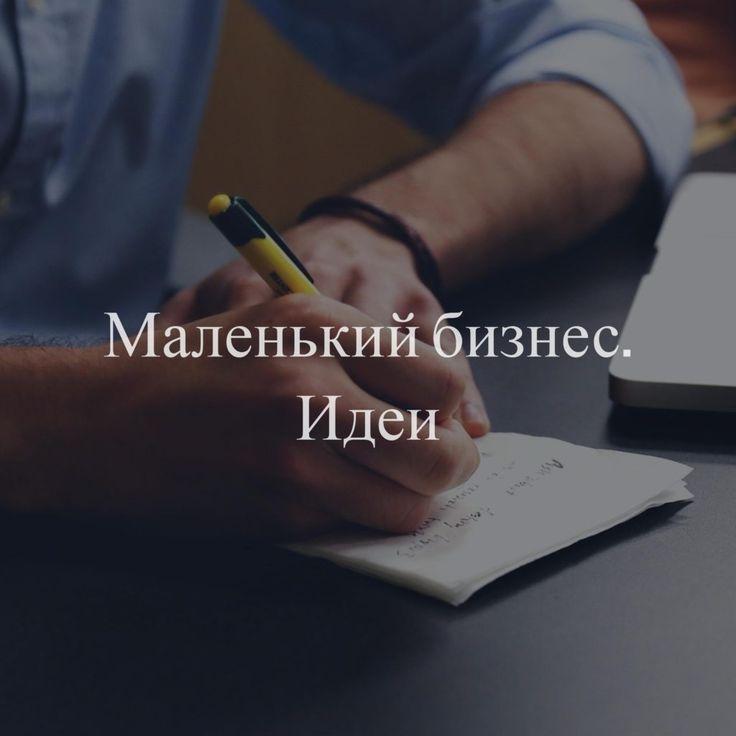 """Маленький бизнес: идеи — АНО """"ЦСИМБиСП"""""""