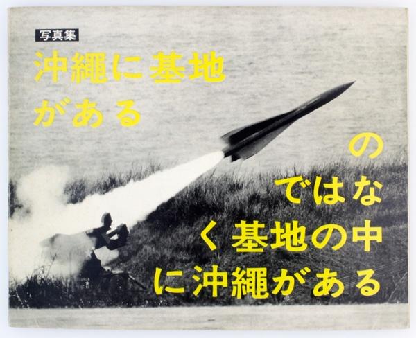 Shomei Tomatsu, Okinawa, Okinawa, Okinawa. (Tokyo: Shaken, 1969)