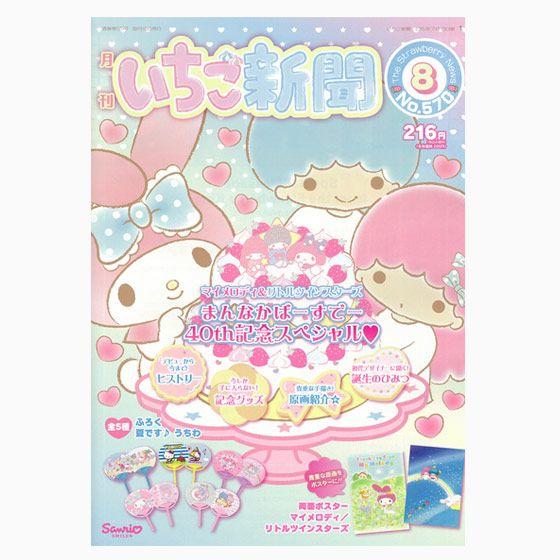 【2015.08】【SANRIO】いちご新聞 Strawberry News ★ #LittleTwinStars