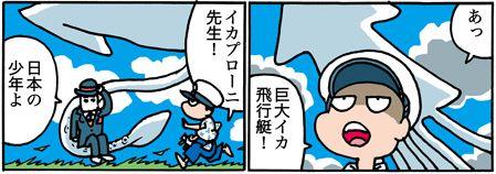 とり・みきの「トリイカ!」|「風立ちぬ」戦慄の1カット