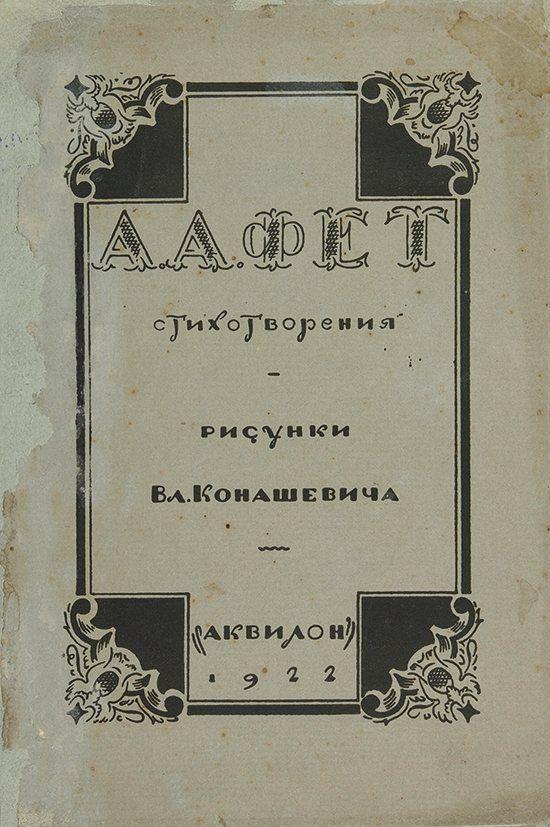 Фет, А. 'Стихотворения' / рис. Вл. Конашевича / Пб.: Аквилон, 1922.