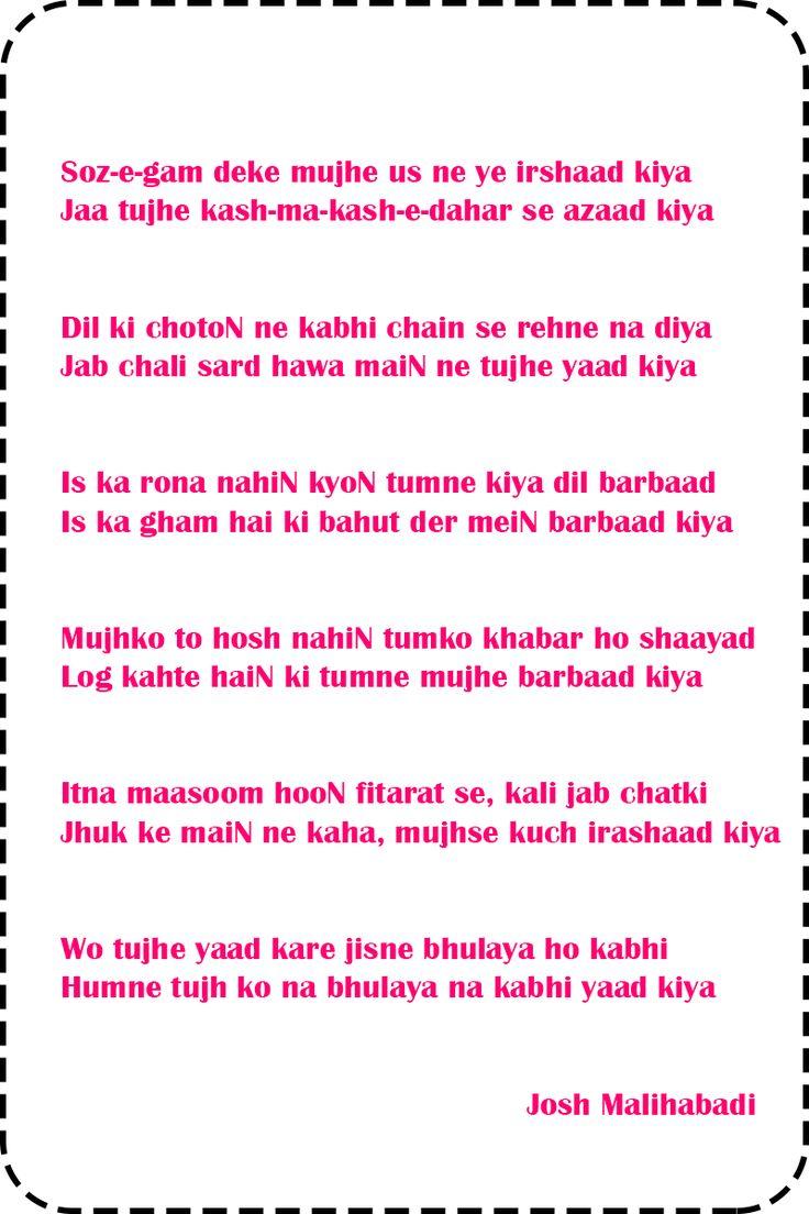 ♥♥♥  Sher-O-Shayari  ♥♥♥: Soz-e-gham deke us ne ye_Awesom Urdu Ghazal