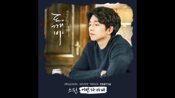 [HD Audio] Urban Zakapa - Wish (Goblin OST Part 10) 도깨비 OST