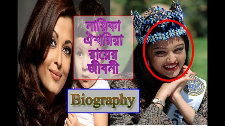 নায়িকা ঐশ্বরিয়া রাই এর জীবন কাহিনী !! Biography of Aishwarya Rai !! BA