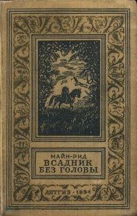 Всадник без головы — Майн Рид. Детская литература, 1954