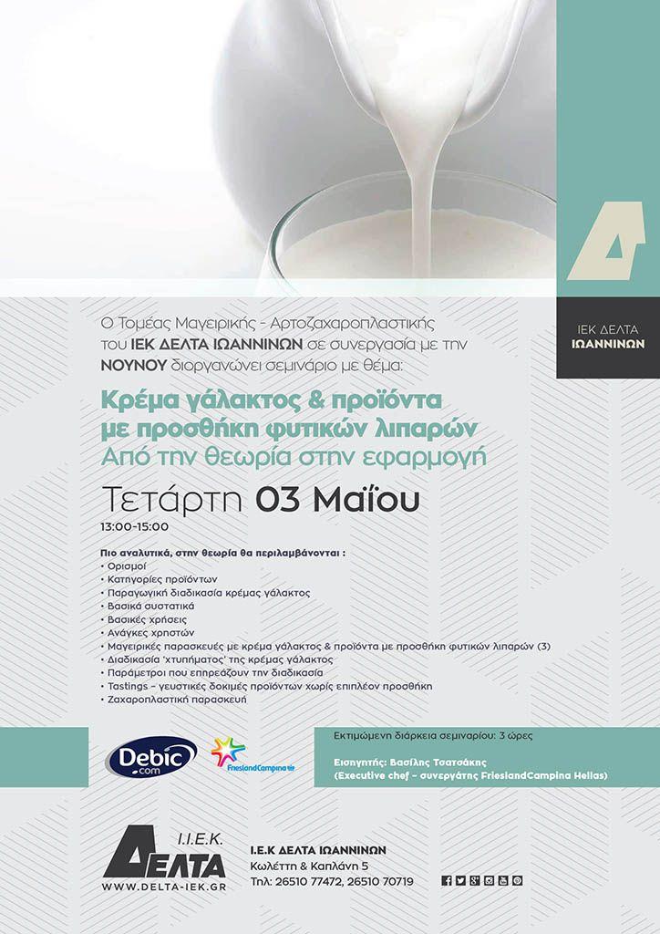 Κρέμα Γάλακτος & Προϊόντα Φυτικών Λιπαρών