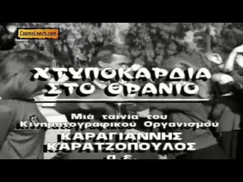 ΧΤΥΠΟΚΑΡΔΙΑ ΣΤΟ ΘΡΑΝΙΟ (1963) [FULL MOVIE] (+playlist)