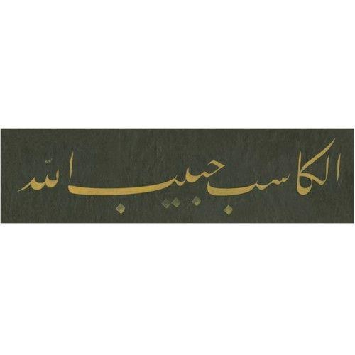 "jali taliq zarnich calligraphy ""elkasibu habibullah"" size: 57 x 15 cm (original size), fine art print"