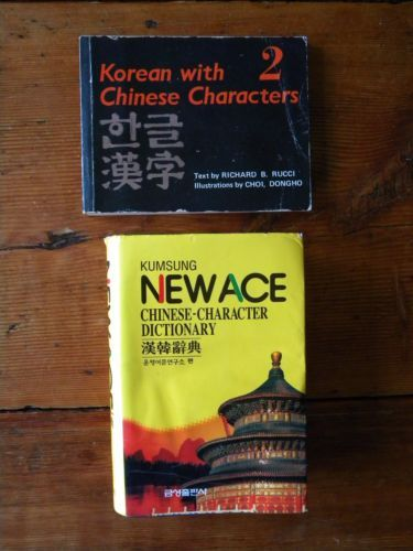 Korean-with-Chinese-Characters-and-Kumsung-New-Ace-Chinese-Character-Dictionary