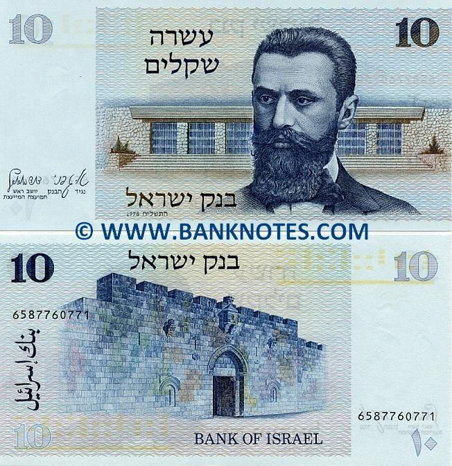 Israel 10 Sheqalim 1978 (5738) Front: Portrait of Dr. Theodor Herzl (1860-1904) - Austro-Hungarian journalist and the father of modern political Zionism; The entrance gate to Mount Herzl (Israel's national cemetery) in Jerusalem. Back: Zion Gate (built in 1540) in the Old City of Jerusalem. Watermark: Profile of Theodor Herzl. Signatures: Governor of the Bank Arnon Gafni; Chairman of the Advisory Council David Horowitz. Design: Paul Kor; Adrian Senger.