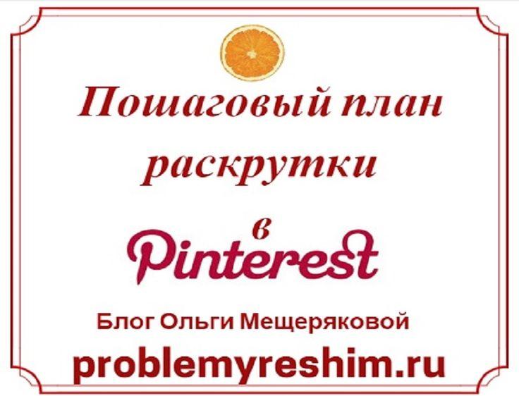 План раскрутки в Pinterest для начинающих: первые шаги для старта