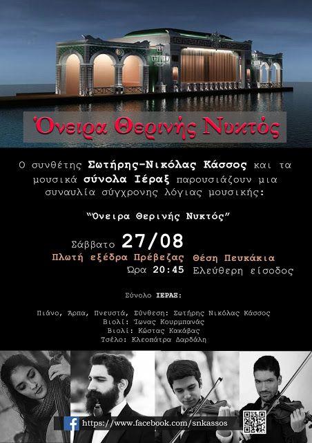 GR4YOU: «Όπερα του Νερού και του Ονείρου», το Σάββατο 27 Α...
