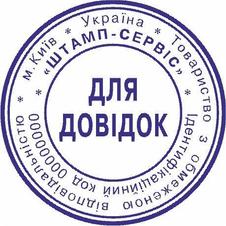 современные украинские печати картинки город также
