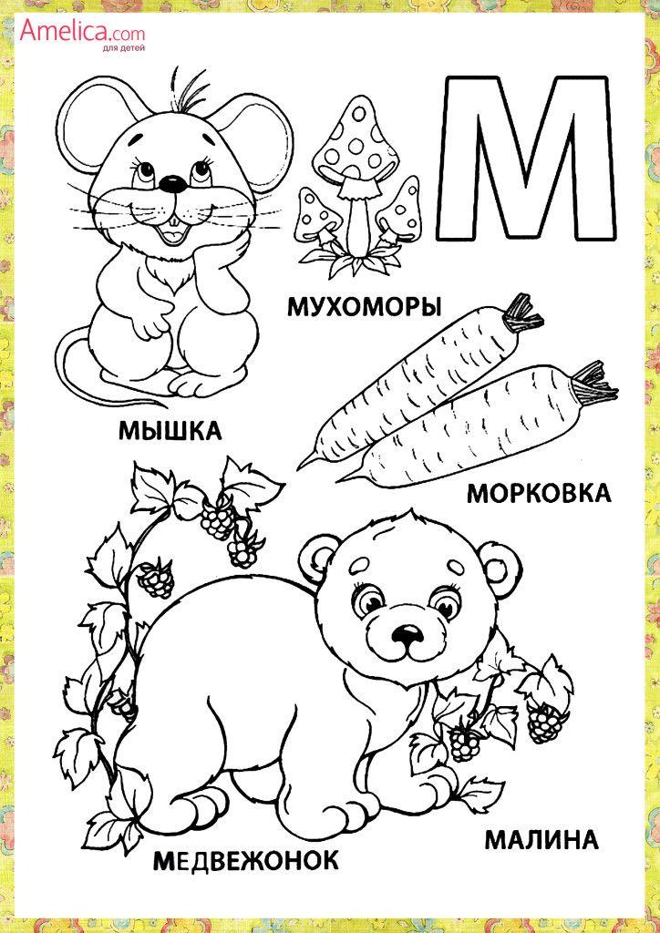 Азбука в раскрасках для детей