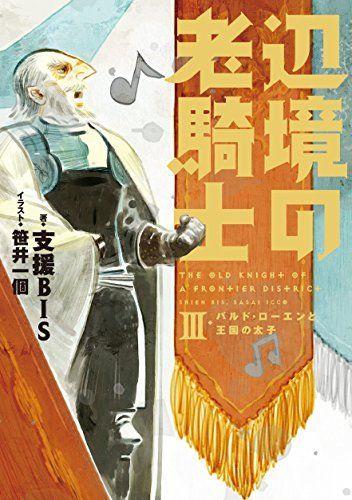辺境の老騎士3 バルド・ローエンと王国の太子, http://www.amazon.co.jp/dp/4047304719/ref=cm_sw_r_pi_awdl_mTxCvb01ZW1JF