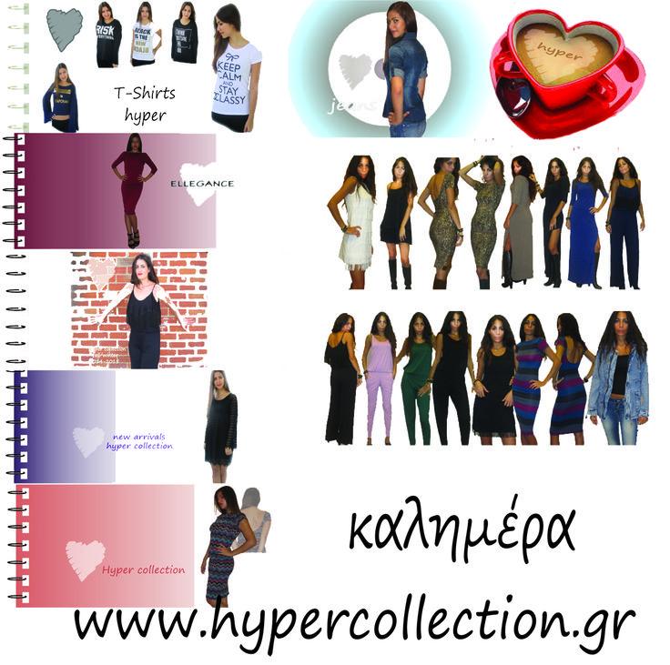 http://www.hypercollection.gr/el/