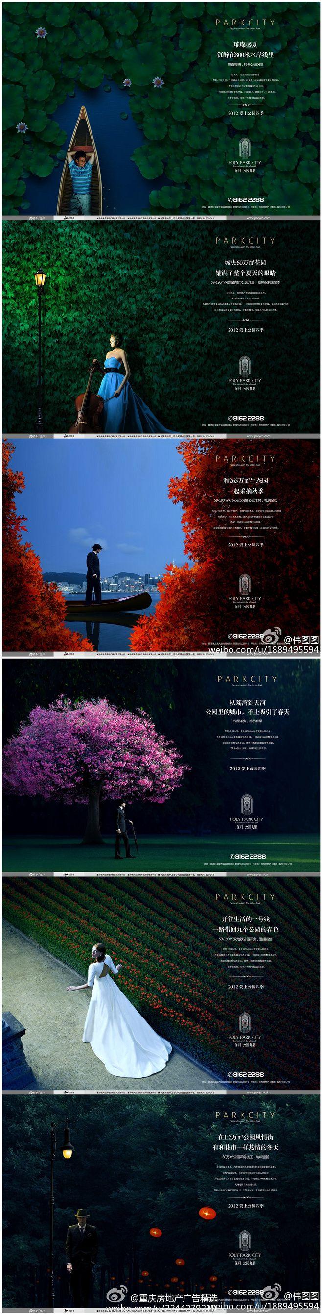 重庆房地产广告精选的照片 - 微相册